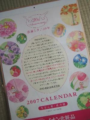 2006_11_7
