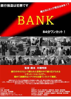 131221_bank